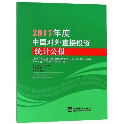 2017年度中國對外直接投資統計公報9787503786822中國統計出版社