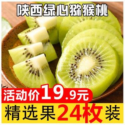 鮮菓籃 綠心奇異果 陜西綠心獼猴桃 精選24粒裝 單果80-110g 新鮮水果