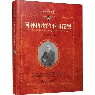 正版 同种植物的不同花型 (英)查尔斯·达尔文(Charles Robert Darwin) 北京大学出版社 97873
