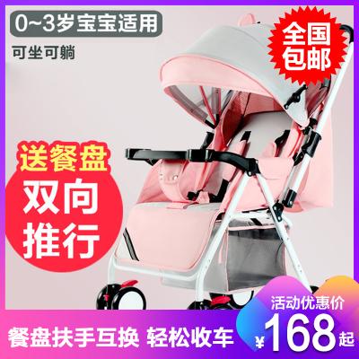 嬰兒baby推車超輕便捷折疊可坐躺寶寶簡易傘車小孩迷你Sanplo四輪兒童車