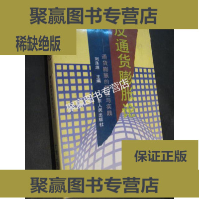 正版9層新 反通貨膨脹論——通貨膨脹論的理論與實踐 簽贈本