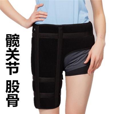 髋关节固定带髋骨固定支具股骨粗隆间护具大腿支架康复矫形器 颜色随机