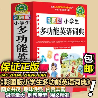 彩图版小学生多功能英语词典 三四五六年级英汉词汇拓展造句 1-6小学生英汉新华字典正版新版双语英文 学习自