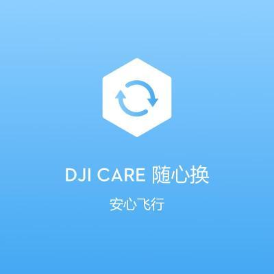 DJI 大疆 無人機 御Mavic Air 專用配件 DJI Care 隨心換 實體卡
