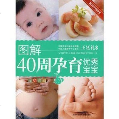 图解40周孕育宝宝