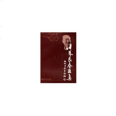 930朱良春醫集(再版)