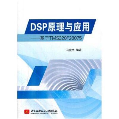 正版书籍 DSP原理与应用——基于TMS320F28075 9787512423244 北京航空航天