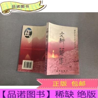 正版九成新文耕艺作:顾剑民音乐曲艺书法文集