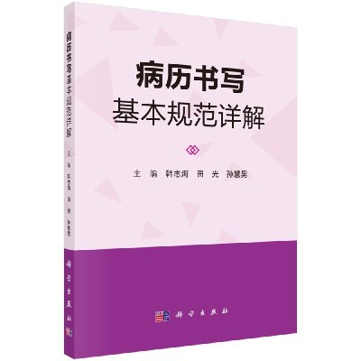 病歷書寫基本規范詳解 科學出版社2018年6月出版