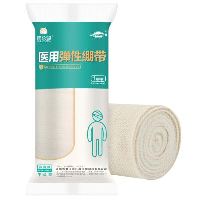 【3袋】江赫(QJMDM)醫用彈性繃帶 7.5cm*450cm 1卷/袋 包扎固定帶