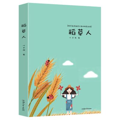 正版 教育部統編語文教材推薦閱讀一稻草人 葉圣陶 著 新中國首部為兒童而寫的童話集中小學生課外讀物世界名著書籍