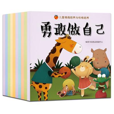 全10冊兒童情商培養與性格培養繪本注音版 媽媽我能行養成好習慣勇敢做自己寶寶圖書0-3-6周歲幼兒2
