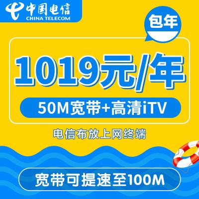 湖北省电信宽带包年 省内非武汉随选新装宽带50M+iTV