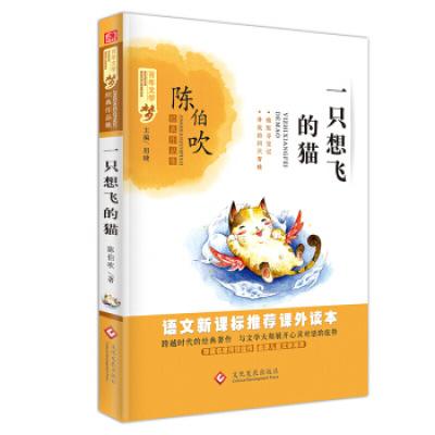 百年文学梦 一只想飞的猫 陈伯吹儿童文学励志小说6-12岁儿童读物三四五六年畅销课外书 红婴童图书 图片色