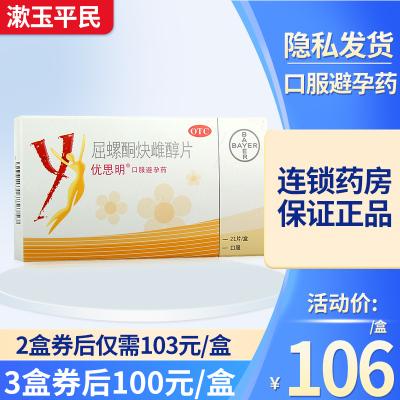 3盒裝+收納包】優思明 屈螺酮炔雌醇片21片進口短效女性口服避孕藥 女 避孕