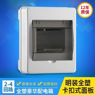 家柏饰(CORATED)空开箱家用照明箱明装全塑2-4回路强电布线箱配电箱空气开关盒子