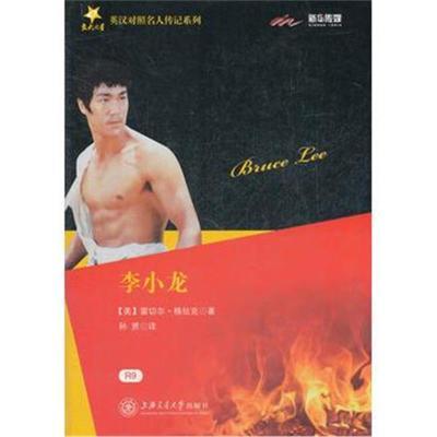 李小龙 交大之星 (美)格拉克,孙赟 9787313079305 上海交通大学出版社