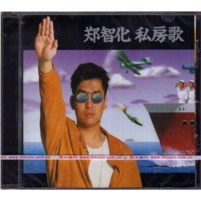 正版【鄭智化 私房歌】經典五大再版盒裝CD 水手