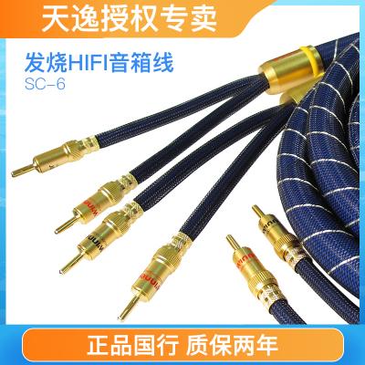 Winner/天逸SC-6發燒音箱線金環蛇HI-FI音頻喇叭線 高保真音響線
