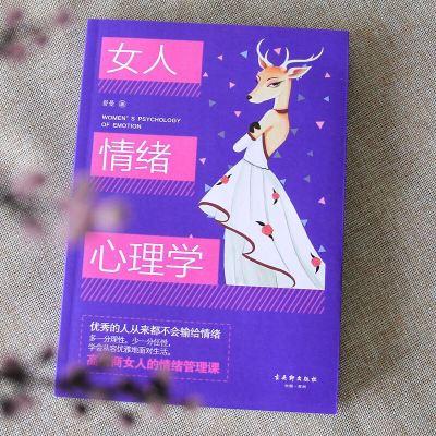 女人情緒心理學 女人如何提升自己女性氣質修養 人際交往心理學  書籍 適合女人看的書提高情商的書籍情緒管理 正版書籍