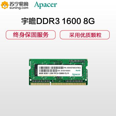 宇瞻 內存條 兼容1333筆記本電腦內存條單條經典三代 8G 1600 DDR3