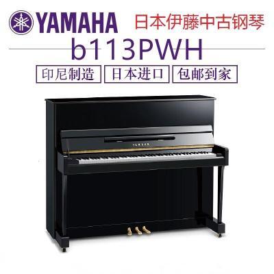 【二手A+】雅馬哈鋼琴 YAMAHA b113DMC b113PWH b1 b113PWH2016年-至今 官方標配黑色
