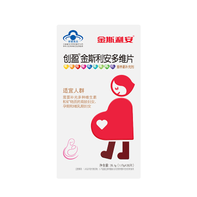 金斯利安多维片1.17g*30片 适用于育龄妇女、孕期和哺乳期妇女 补充多种维生素和矿物质