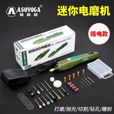 阿斯珈迷你小电钻电动打磨抛光工具蜜蜡玉石刻机微型电磨机套装