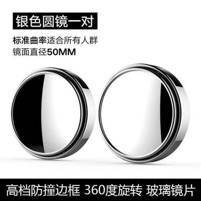 汽車后視鏡小圓鏡玻璃360度可調超清倒車鏡反光鏡盲點鏡 全國 【高清360度按壓款】銀色一對裝