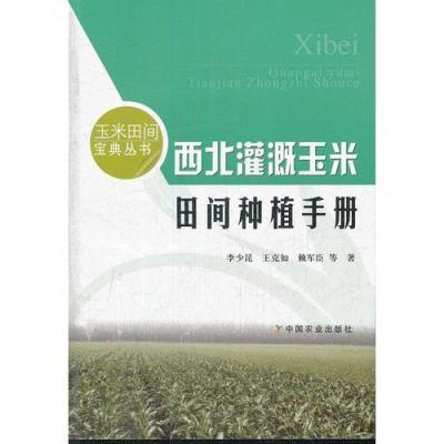 西北灌溉玉米田间种植手册