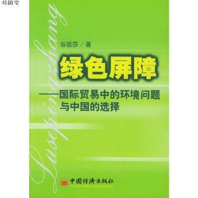 綠色屏障——國際貿易中的環境問題與中國的選擇9787501770601中