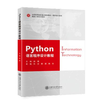 【正版】 2019年版 Python語言程序設計教程 趙璐 上海交通大學出版社