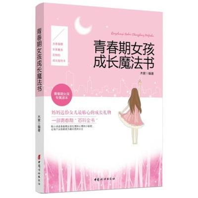 青春期女孩成长魔法书
