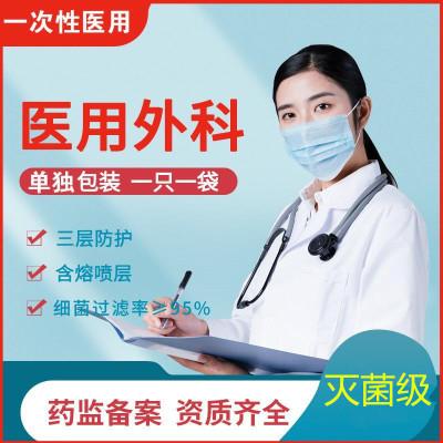 獨立包裝一次性使用醫用外科口罩包裝三層防護成人兒童醫護50只裝滅菌級 【50只裝】