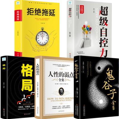 格局 人性的弱點 鬼谷子 超級自控力 拒絕拖延5冊成功勵志法則自我實現書籍 書 成功人士思考方式處事格局