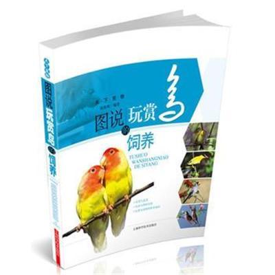 图说玩赏鸟的饲养谢决明9787547819395上海科学技术出版社