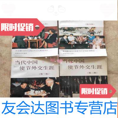 【二手9成新】當代使節外交生涯第二輯、第三輯、第四輯、第五輯合售 9781567551862