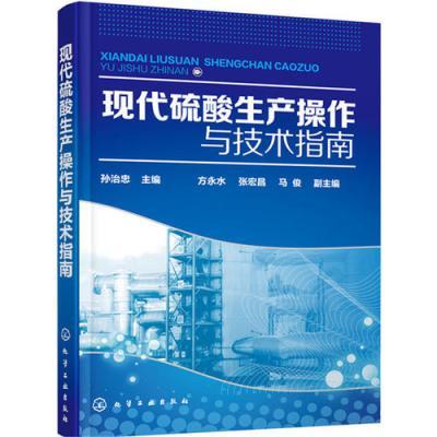 現代硫酸生產操作與技術指南