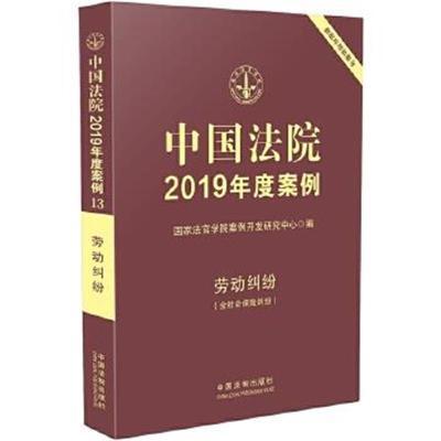 正版書籍 中國法院2019年度案例 勞動糾紛(含社會保險糾紛) 9787521600513