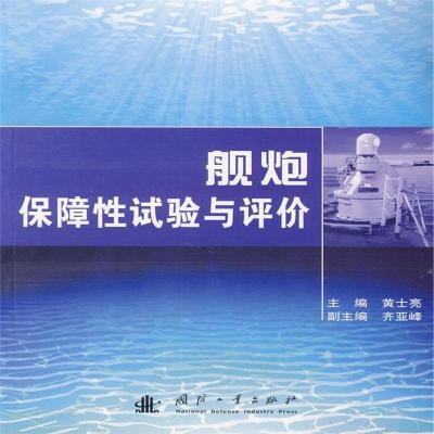 艦炮保障性試驗與評價 黃土亮 9787118093896 國防工業出版社
