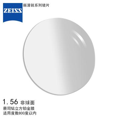 蔡司(ZEISS)鏡片 新清銳眼鏡片1.56非球面鉆立方鉑金膜樹脂遠近視配鏡一片裝