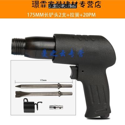 定做 氣動氣鏟風鏟刀氣錘風鎬氣鎬除銹機器氣鍬工具150|190|250