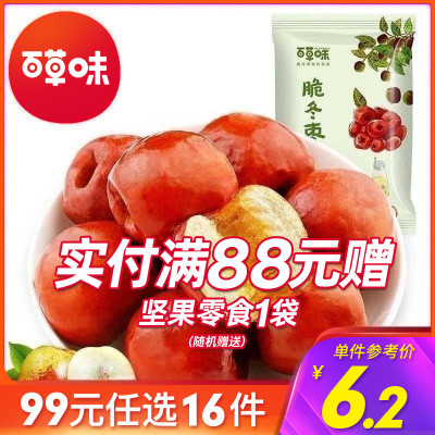 百草味 蜜餞 脆冬棗 35g 無核脆棗干果棗干棗子任選