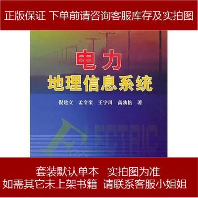 电力地理信息系统 倪建立 中国电力出版社 9787508317953