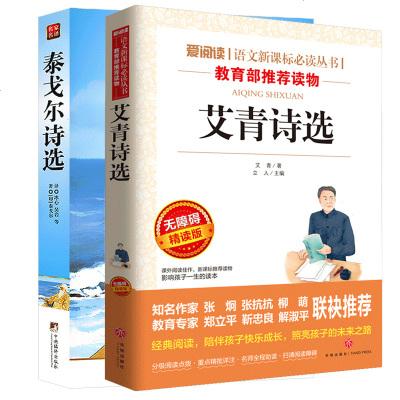 正版泰戈爾詩選艾青詩選初中生九年級課外閱讀班主任推薦中國現當代詩歌經典名著書籍外國文學作品