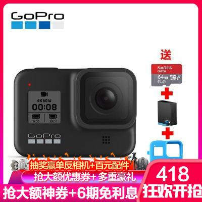 GoPro HERO 8 Black 4K運動相機 Vlog數碼攝像機 視頻直播攝像機 含64G卡+原裝電池+保護套套裝
