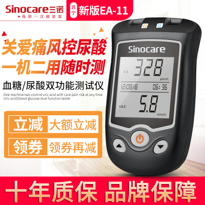 三諾(SANNUO)尿酸儀測試儀家用精準檢測儀正品EA-11測尿酸儀器全自動尿酸測量儀套裝含50試紙+50針頭+50棉片