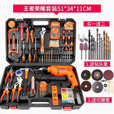 家用工具箱套裝電鉆手工具五金工具箱電工木工古達多功能專用維修工具 (王者)榮耀工具套裝(送切磨套和鉆頭套)