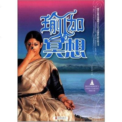 正版  瑜伽与冥想黄灵素作9787550225565北京联合出版公司放心购买