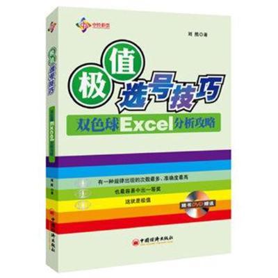 正版書籍 極值選號技巧——雙色球Excel分析攻略 9787513613484 中國經濟出
